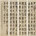 中国历史上第一篇座右铭,意蕴非常!反复品味!